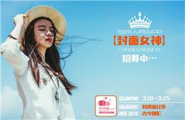 池州人网首届APP封面女神比赛